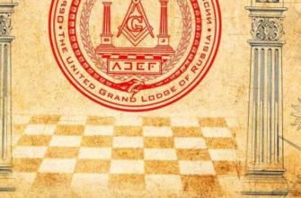 Символы масонства