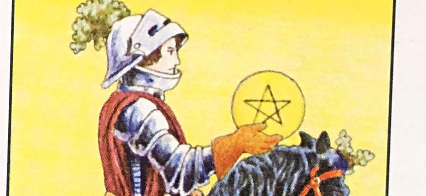 Рыцарь монет