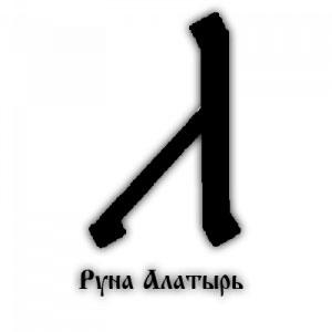 Славянская руна Алатырь
